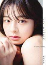 NGT48本間日陽1st写真集『ずっと、会いたかった』楽天ブックス限定カバー