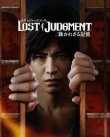 『LOST JUDGMENT:裁かれざる記憶』キービジュアル