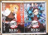 映画『劇場版「鬼滅の刃」無限列車編』のポスタービジュアル (C)ORICON NewS inc.