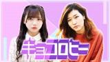 テレビ朝日で4月からスタートした『キョコロヒー』 (C)テレビ朝日