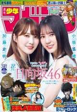 『週刊少年マガジン』25号の表紙を飾る日向坂46(左から)加藤史帆、小坂菜緒