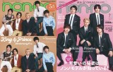 『non-no』2021年7月号表紙を飾るKing & Prince (C)non-no2021年7月号/集英社 撮影/生田昌司(hannah)