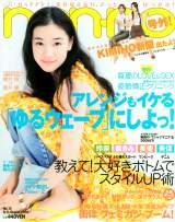 『non-no』2006年15号表紙を飾った蒼井優 (C)non-no 2006年8月5日号 撮影/福田秀世
