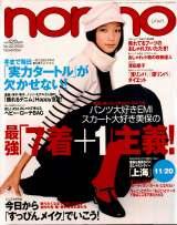 『non-no』2002年22号表紙を飾った杏 (C)non-no 2002年11月20日号 撮影/福田秀世