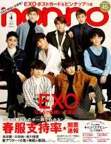 『non-no』2016年4月号増刊表紙を飾ったEXO (C)non-no2016年4月号増刊 撮影/尾身沙紀(io)