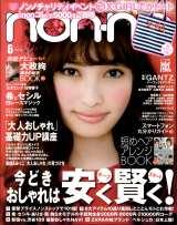 『non-no』2011年6月号表紙を飾った大政絢 (C)non-no2011年6月号 撮影/柴田フミコ