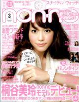 『non-no』2012年3月号表紙を飾った桐谷美玲 (C)non-no 2012年3月号 撮影/柴田フミコ