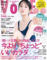 『VOCE』7月号通常版表紙を飾る吉岡里帆