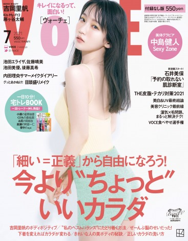 『VOCE』7月号増刊表紙を飾る吉岡里帆