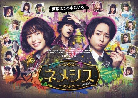 日曜ドラマ『ネメシス』新ビジュアルが公開 (C)日本テレビ