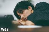 『VOCE』7月号に登場するKis-My-Ft2・藤ヶ谷太輔
