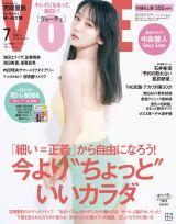 『VOCE』7月号増刊表紙