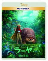 映画『ラーヤと龍の王国』(デジタル配信中)MovieNEXは5月21日発売 (C)2021 Disney