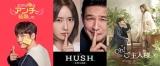 日本初上陸の韓国ドラマ3作品をAmazonプライム・ビデオで独占配信