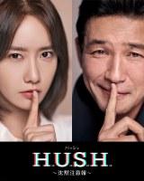 5月23日配信開始、『ハッシュ〜沈黙注意報〜』 (C)JTBC STUDIOs
