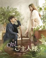 6月23日配信開始、『Oh!ご主人様〜恋ができない僕とカノジョの同居生活〜』 (C)2021MBC