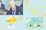 映画『ハニーレモンソーダ』と不二家・LOOKがコラボ (c) 2021「ハニーレモンソーダ」製作委員会 (c)村田真優/集英社