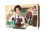 テレビ東京系ドラマ『珈琲いかがでしょう』Blu-ray/DVD-BOX発売決定(C)「珈琲いかがでしょう」製作委員会