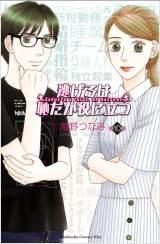『逃げるは恥だが役に立つ』コミックス第10巻