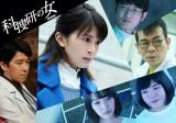 『科捜研の女 -劇場版-』(9月3日公開)佐津川愛美をはじめ、事件への関与が疑われる怪しい科学者役のキャストが続々と明らかに (C)2021「科捜研の女 -劇場版-」製作委員会