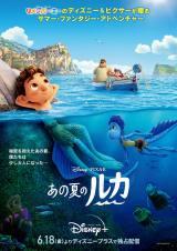 ディズニー&ピクサー『あの夏のルカ』(6月18日よりディズニープラスで独占配信開始)(C)2021 Disney/Pixar. All Rights Reserved.