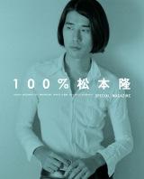 松本隆トリビュート盤の特典本『100%松本隆』