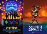 Netflix映画『アーミー・オブ・ザ・デッド』(5月21日より独占配信)×Netflix オリジナルシリーズ『全裸監督 シーズン2』(6月24日より独占配信)特別コラボビジュアル