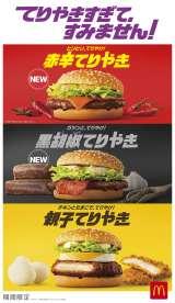 新商品『赤辛てりやき』、『黒胡椒てりやき』、『親子てりやき』