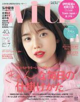 『with』7月号の表紙に初登場した弘中綾香アナウンサー