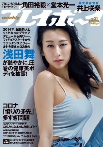 『週刊プレイボーイ』21号の表紙を飾った浅田舞(C)TAKAY/週刊プレイボーイ