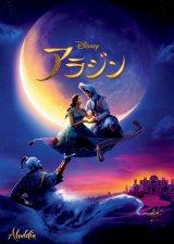 21日に『金曜ロードショー』で放送される『アラジン』(C)Disney Enterprises, Inc.