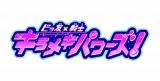 第5弾となる「ガールズ×戦士シリーズ」、新シリーズは『ビッ友×戦士 キラメキパワーズ!』(略称:キラパワ)放送決定