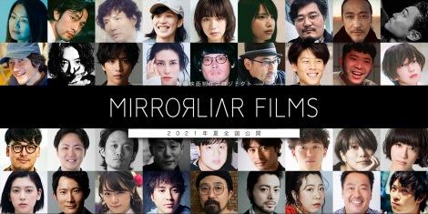 『MIRRORLIAR FILMS』1stシーズン2021年夏 全国公開予定 (全4シーズン)