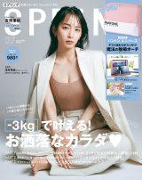 『SPRiNG』7月号(通常版)の表紙