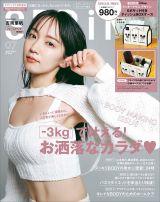 『SPRiNG』7月号増刊(セブンイレブン版)の表紙