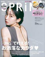『SPRiNG』7月号特別号(ローソン版)の表紙