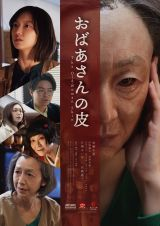 令和2年度日本博主催・共催型プロジェクト特別制作ショートフィルム『おばあさんの皮』6月21日、午後9時より日本博特別サイトにて公開予定