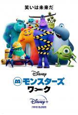 映画『モンスターズ・インク』のその後を描く、初のアニメーション・シリーズ『モンスターズ・ワーク』ディズニープラスにて7月9日より独占配信 (C)2021 Disney