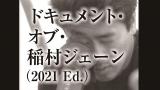 『稲村ジェーン』SPOT第3弾「ドキュメント映像」サムネイル