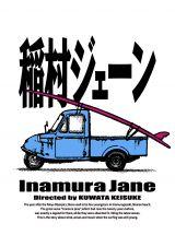 Blu-ray & DVD『稲村ジェーン』6月25日(金)リリース