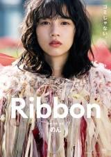 脚本・監督・主演のん、映画『Ribbon』(2022年公開)『第24回上海国際映画祭』GALA部門公式招待ワールドプレミア上映決定。メインビジュアル解禁 (C)「Ribbon」フィルムパートナーズ