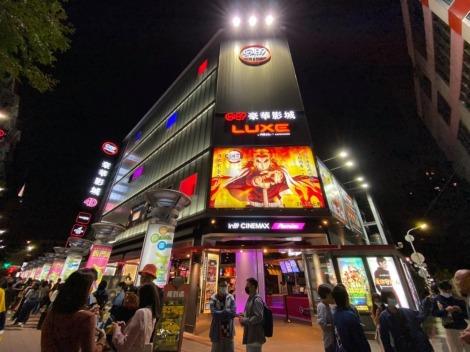 台湾の劇場入口(C)吾峠呼世晴/集英社・アニプレックス・ufotable