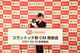 『Colantotte』の新CM発表会に出席した宇野昌磨