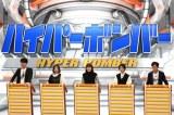 24日放送『ネプリーグ』に出演する(左から)大久保佳代子、吉住、佐久間みなみ、名倉潤(C)フジテレビ