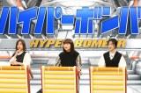 24日放送『ネプリーグ』に出演する(左から)大久保佳代子、吉住、佐久間みなみ(C)フジテレビ