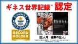 『進撃の巨人』大型本、ギネス世界記録に認定
