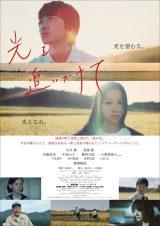 映画『光を追いかけて』ポスタービジュアル(C)021「光を追いかけて」製作委員会