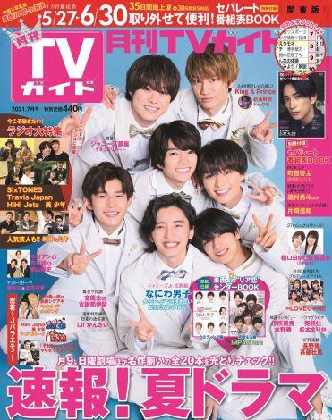『月刊TVガイド』7月号表紙の関西ジャニーズJr.なにわ男子 (C)東京ニュース通信社