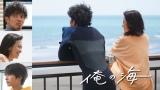 和田正人、紺野まひる、高橋大翔が出演するショートフィルム『俺の海』=『ショートショート フィルムフェスティバル & アジア2021』オープニングセレモニーで完成発表後、YouTubeで配信