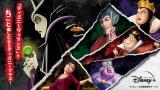 ディズニープラスの特集「物語を盛り上げる魅力的な悪女たち-ヴィランズ-」キービジュアル